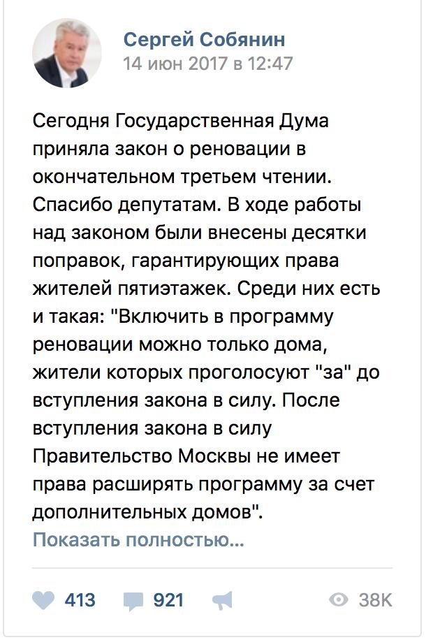 Сергей Собянин в контакте реновация