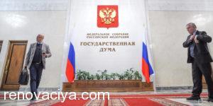 Гос Дума приняла закон о реновации