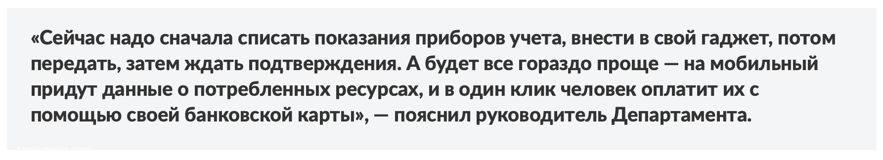 Умный дом в Москве о программе реновации