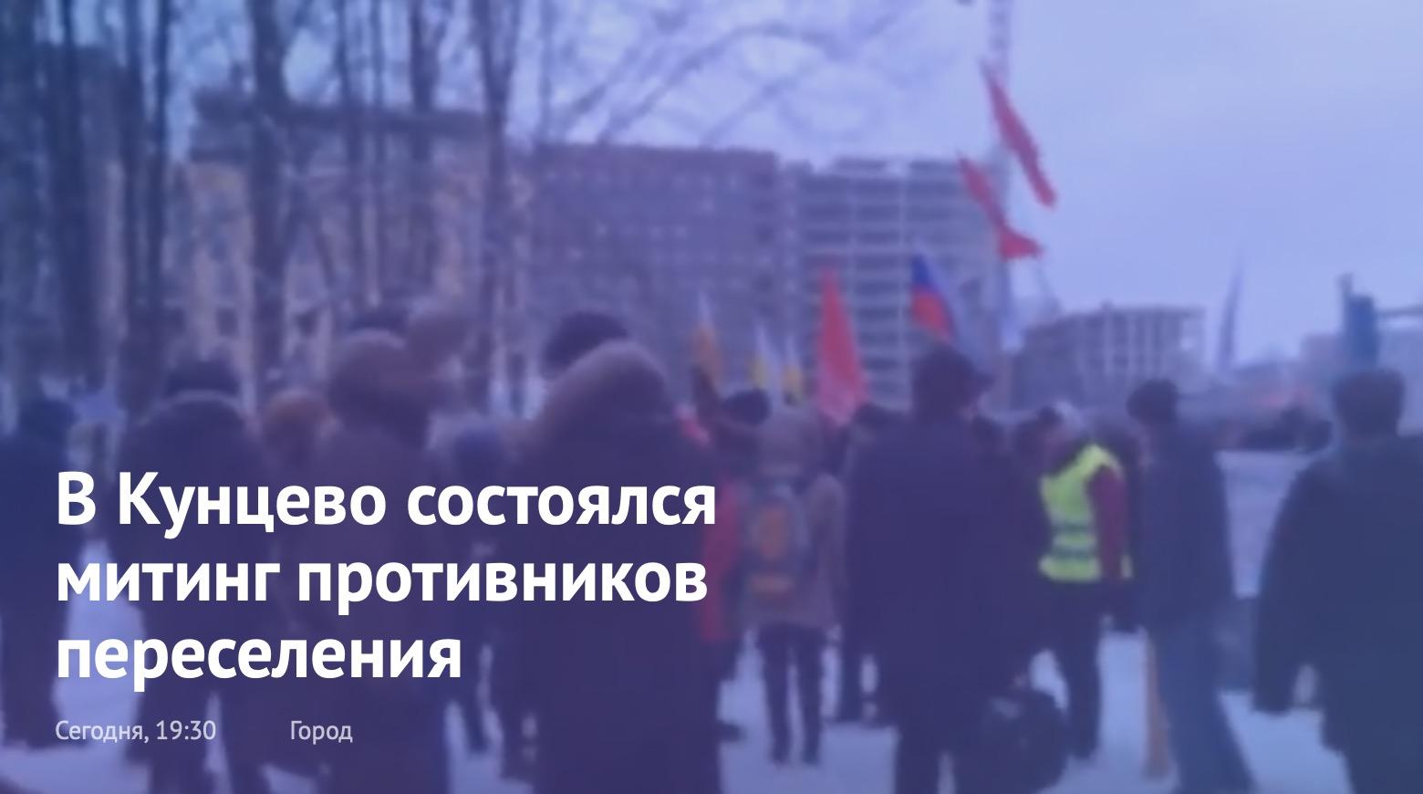В Кунцево митинг противников переселения
