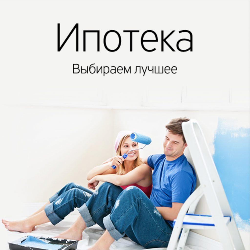 Изображение - Можно ли взять ипотеку на квартиру в доме под реновацию Snimok-ekrana-2018-12-14-v-15.09.25-1024x1022