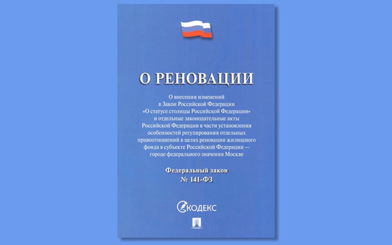 Закон о реновации Москвы