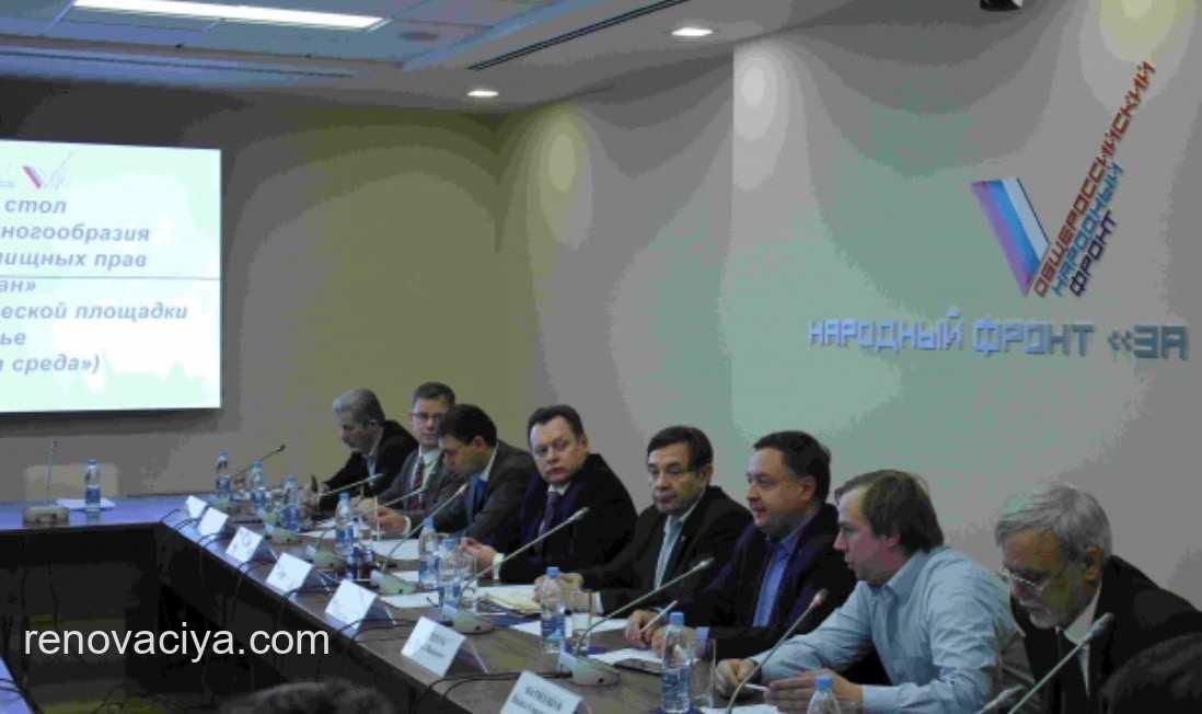 ОНФ обсудил с властями проблемы реновации