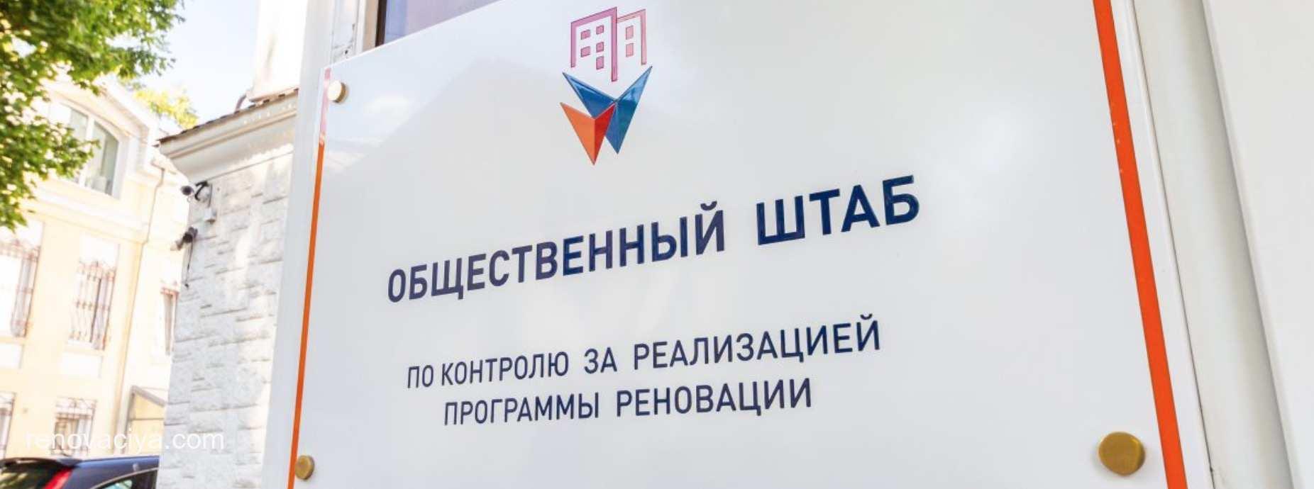 График приёма граждан в Общественном штабе
