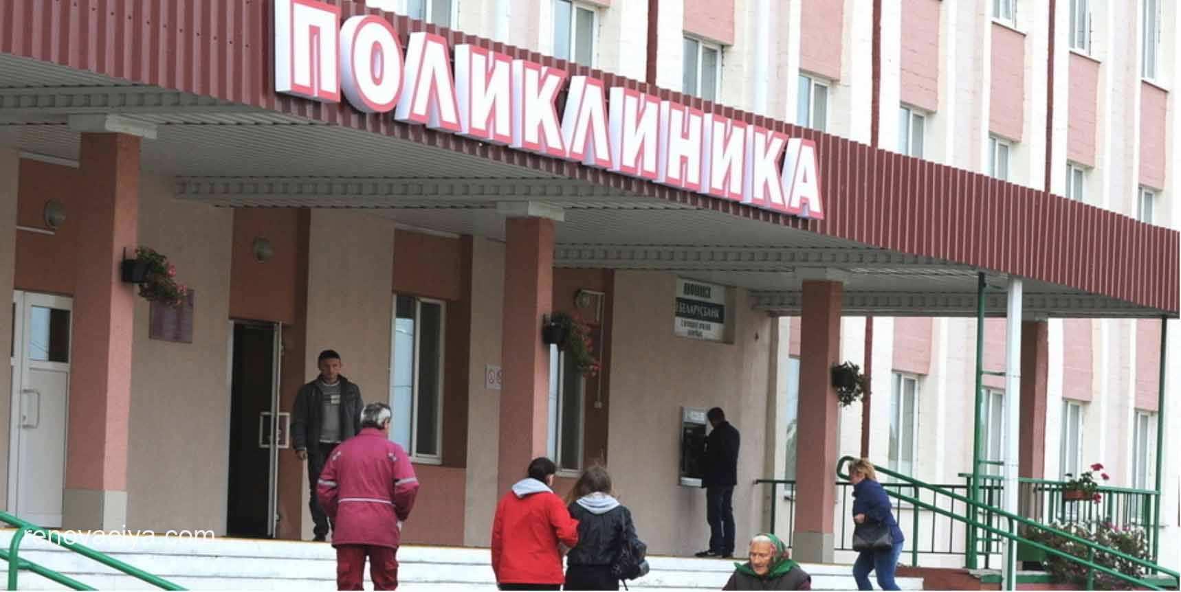программа реновации поликлиник и больниц стартует в Москве