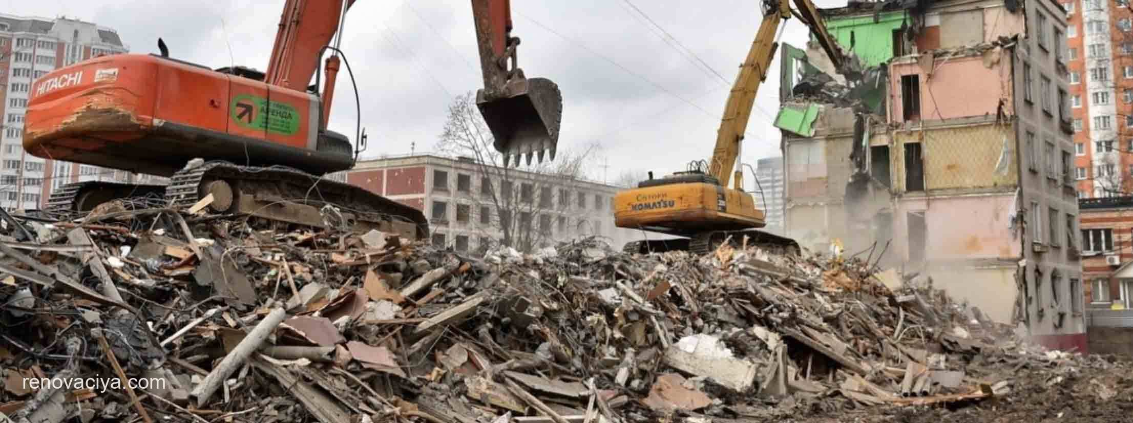 В Москве снесено четыре дома по реновации